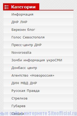 Новости Новороссии - Категории
