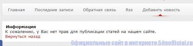 """Новости Новороссии - Вкладка """"Добавить новость"""""""