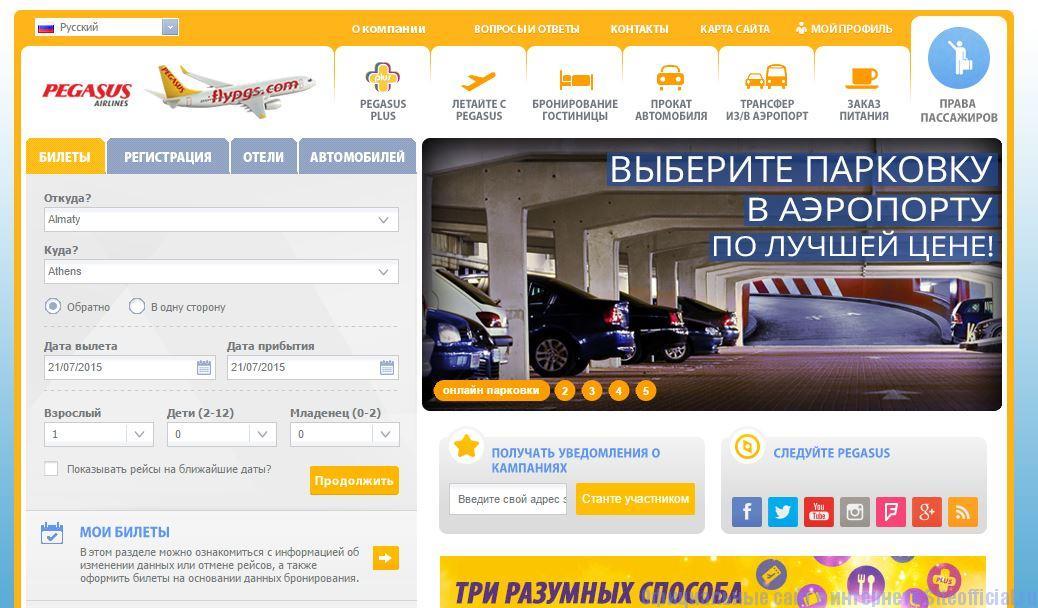 Pegasus Airlines официальный сайт - Главная страница