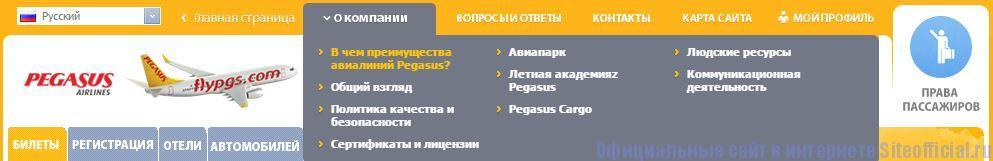 """Pegasus Airlines официальный сайт - Вкладка """"О компании"""""""