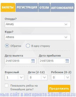 """Pegasus Airlines официальный сайт - Вкладка """"Билеты"""""""