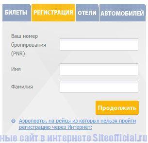 """Pegasus Airlines официальный сайт - Вкладка """"Регистрация"""""""