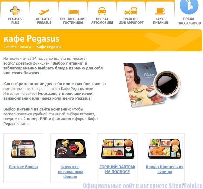 """Pegasus Airlines официальный сайт - Вкладка """"Заказ питания"""""""