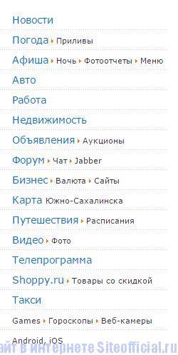 Сахком - Вкладки