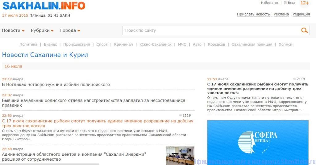 "Сахком - Вкладка ""Новости"""