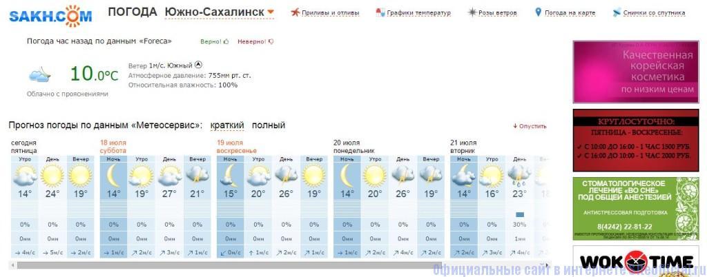 """Сахком - Вкладка """"Погода"""""""
