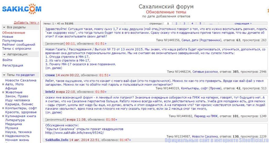 """Сахком - Вкладка """"Форум"""""""