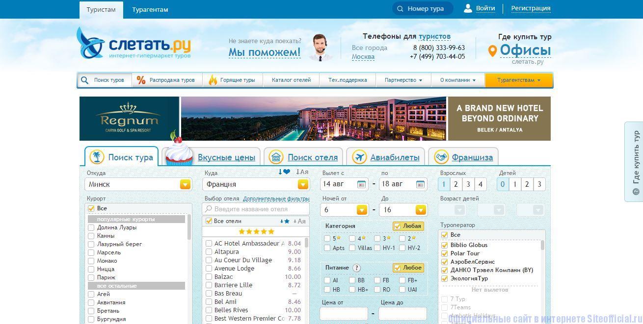 Слетать.ру - Главная страница