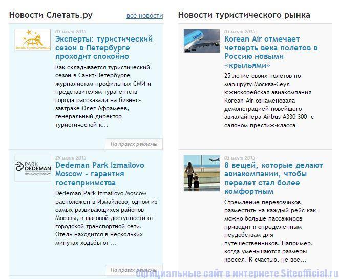 Слетать.ру - Новости