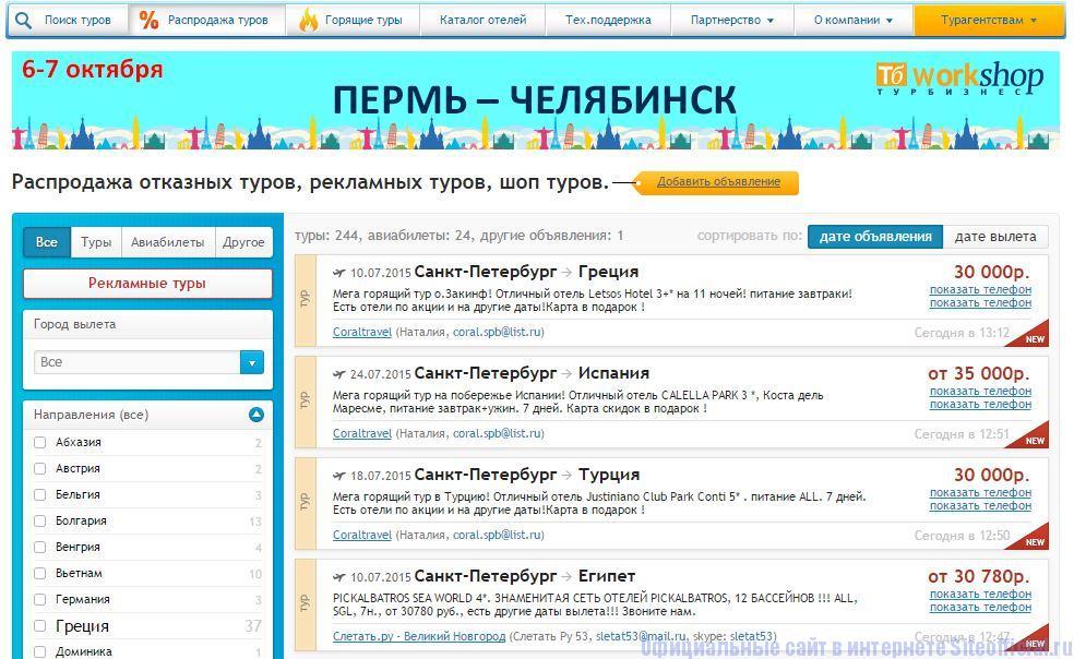 """Слетать.ру - Вкладка """"Распродажа туров"""""""