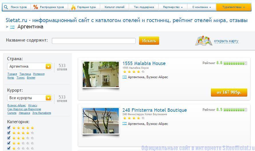 """Слетать.ру - Вкладка """"Каталог отелей"""""""