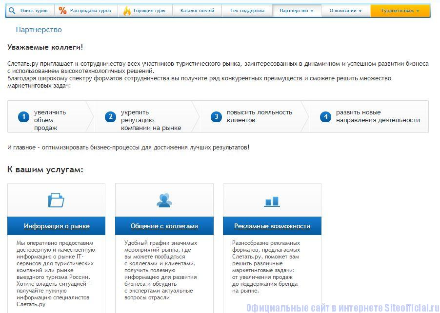 """Слетать.ру - Вкладка """"Партнёрство"""""""