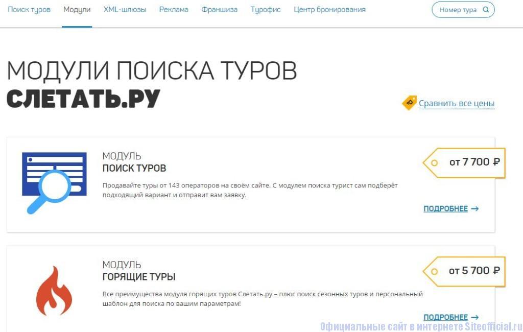 """Слетать.ру - Вкладка """"Модули"""""""