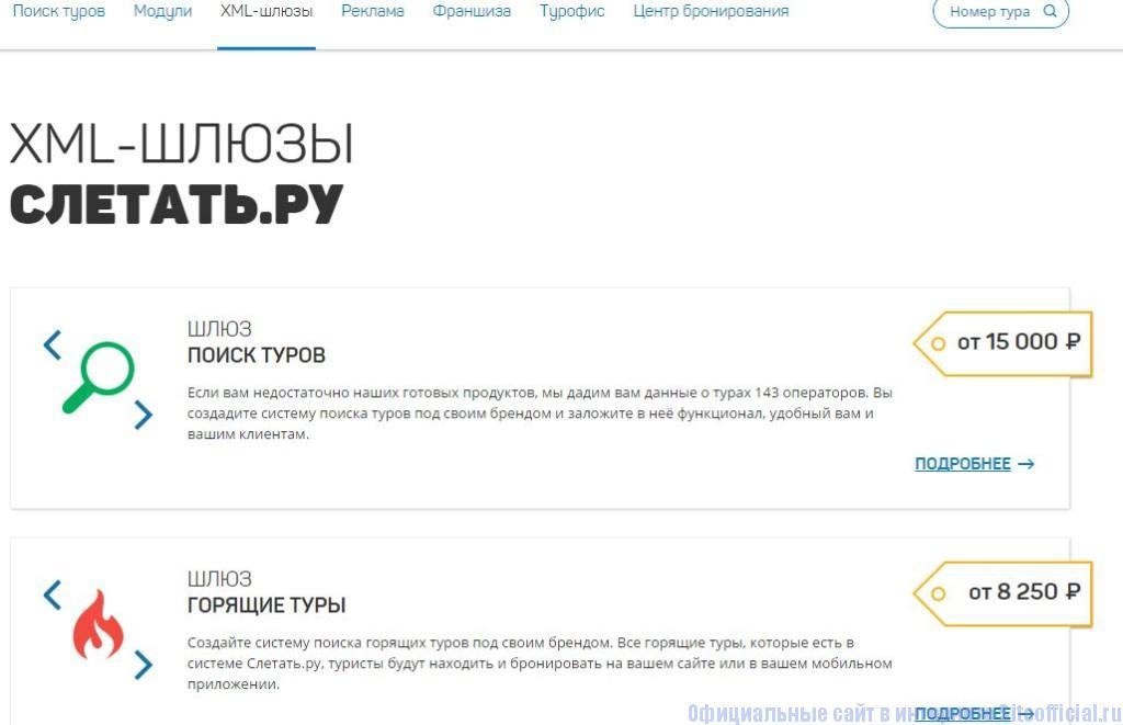 """Слетать.ру - Вкладка """"XML-шлюзы"""""""