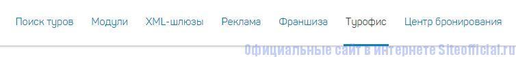 Слетать.ру - Вкладки