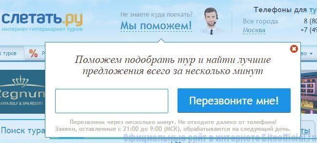 """Слетать.ру - Вкладка """"Мы поможем!"""""""