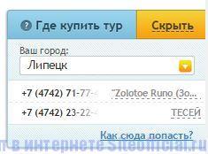 """Слетать.ру - Вкладка """"Где купить тур"""""""