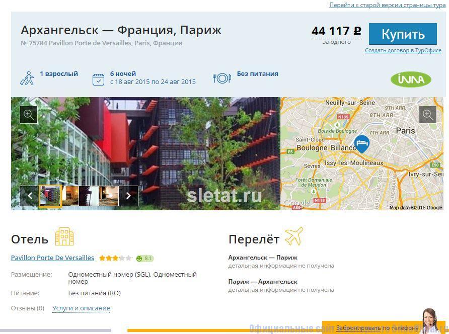 Слетать.ру - Описание тура