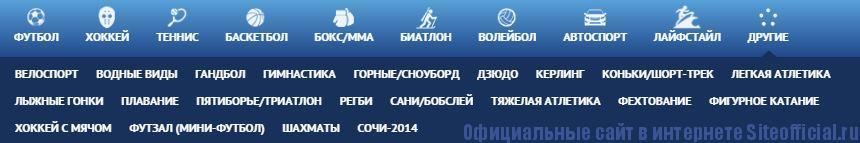 Советский спорт - Вкладки