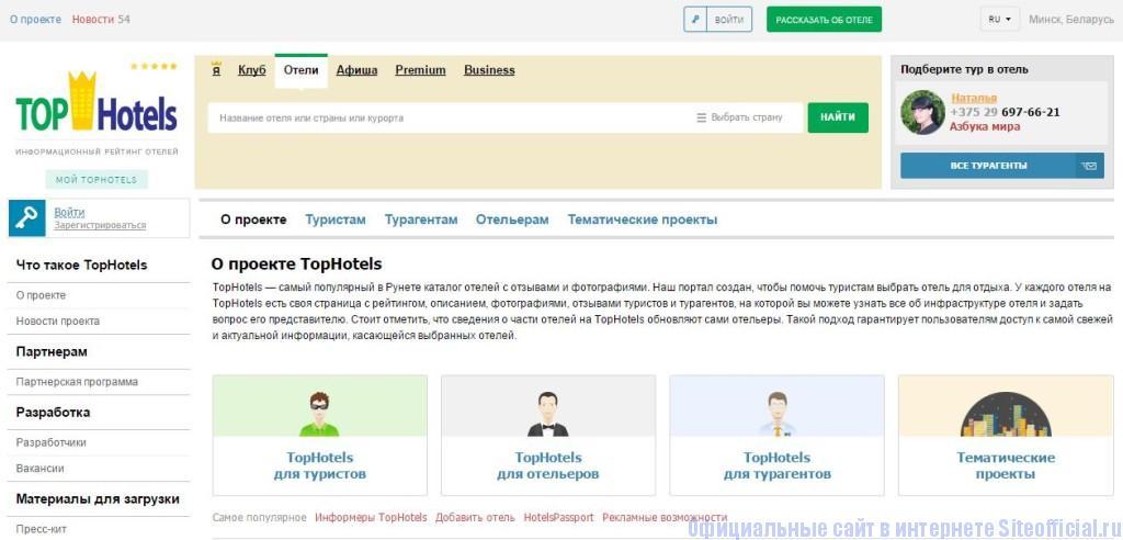 """Топхотелс - Вкладка """"О проекте"""""""