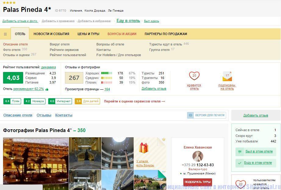 Топхотелс - Описание отеля