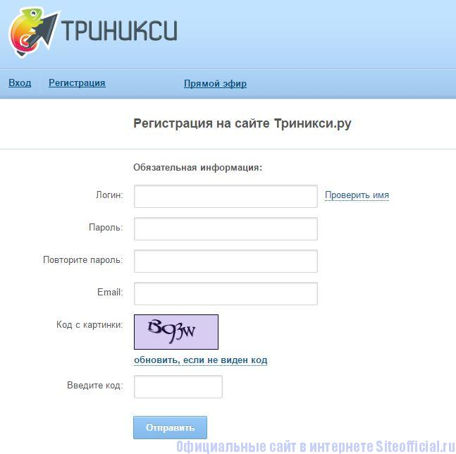 Триникси - Регистрация