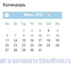 Триникси - Календарь