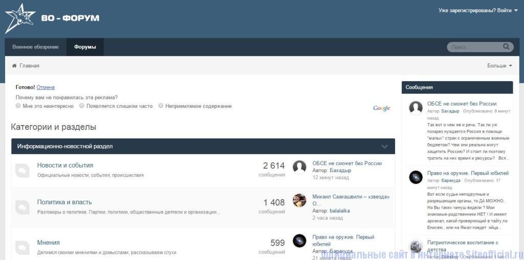 """Военное обозрение - Вкладка """"Форум"""""""