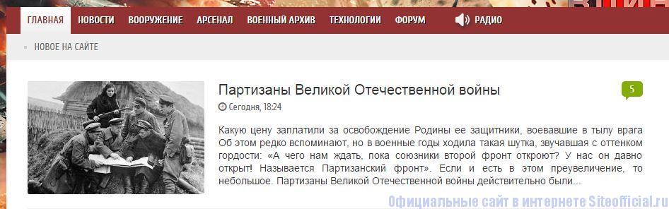 """Военное обозрение - Вкладка """"Новое на сайте"""""""