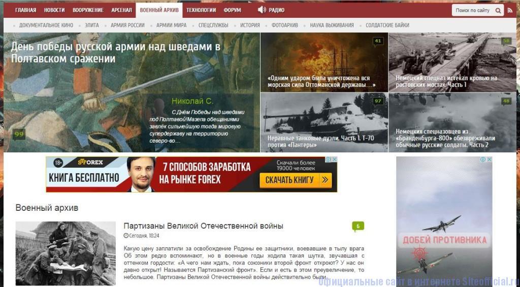 """Военное обозрение - Вкладка """"Военный архив"""""""