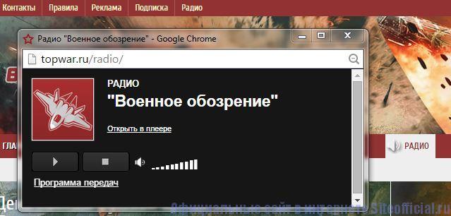 """Военное обозрение - Вкладка """"Радио"""""""