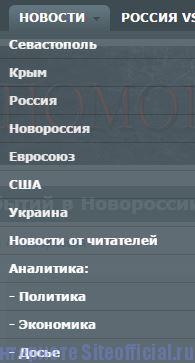"""Голос Севастополя - Вкладка """"Новости"""""""