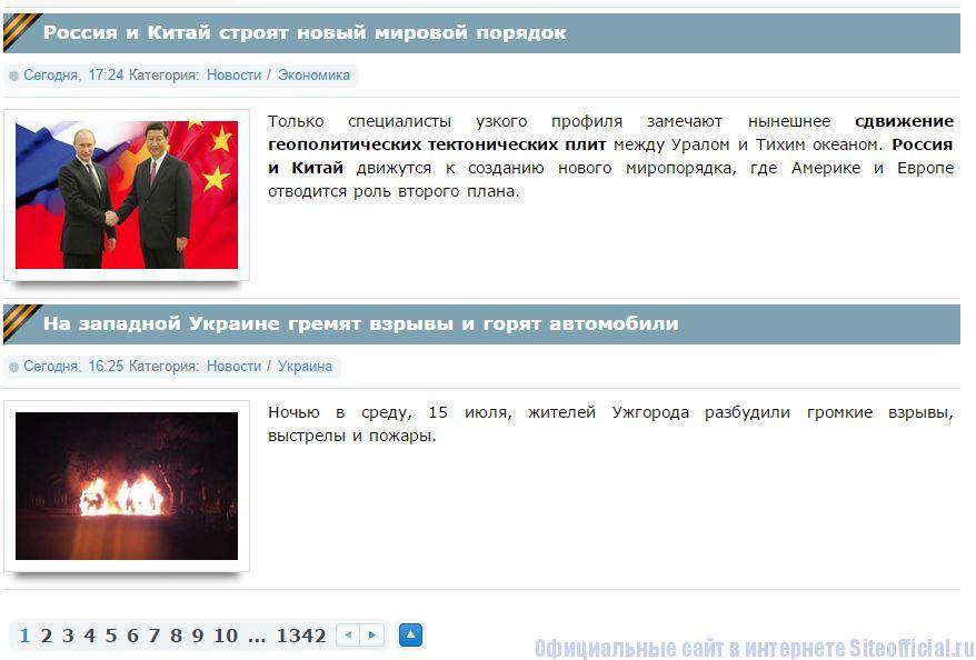 Голос Севастополя - Статьи