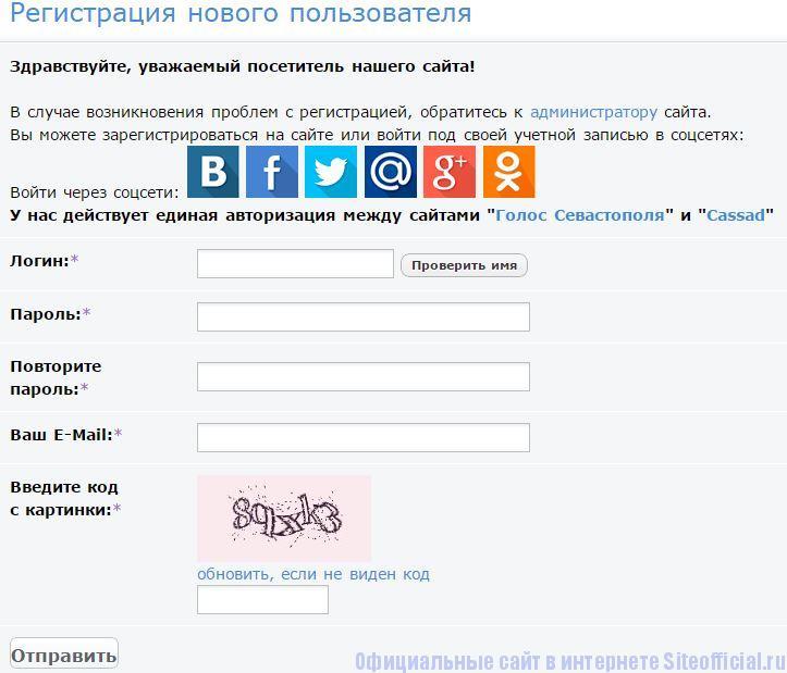 Голос Севастополя - Регистрация