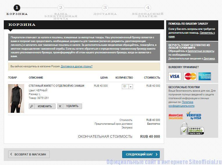 Burberry официальный сайт - Корзина