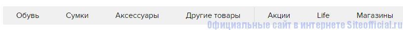 Центробувь официальный сайт - Вкладки