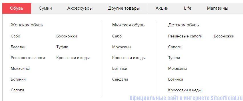 """Центробувь официальный сайт - Вкладка """"Обувь"""""""