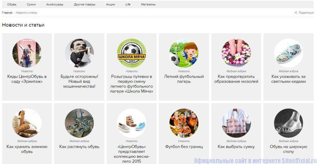 """Центробувь официальный сайт - Вкладка """"Life"""""""