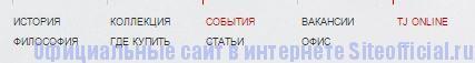 Честер официальный сайт - Вкладки