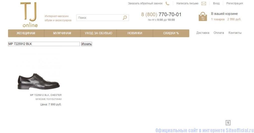 Честер официальный сайт - Информация о товаре