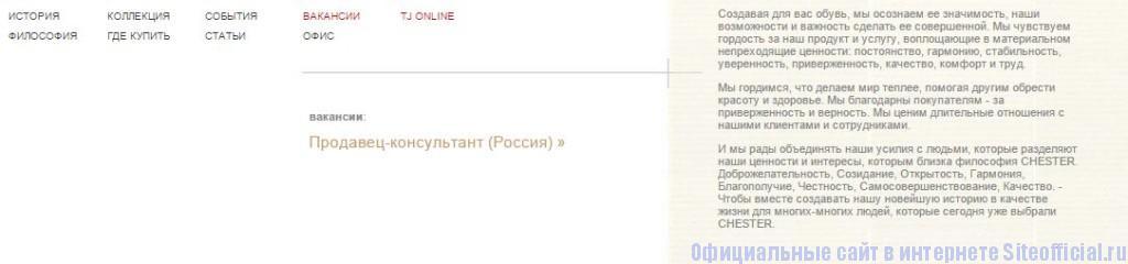 """Честер официальный сайт - Вкладка """"Вакансии"""""""