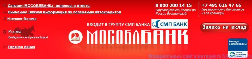 Мособлбанк официальный сайт - Вкладки