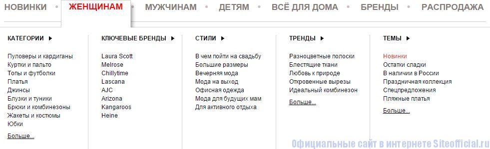"""ОТТО официальный сайт - Вкладка """"Женщинам"""""""