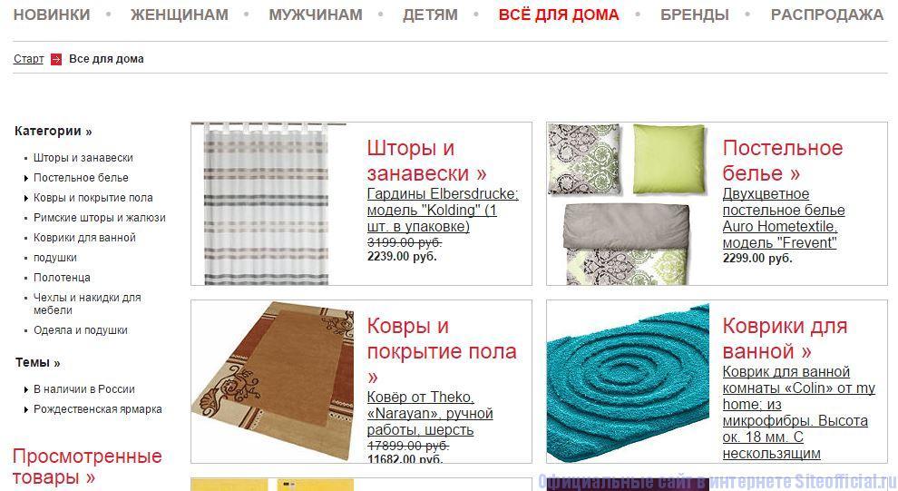 """ОТТО официальный сайт - Вкладка """"Всё для дома"""""""
