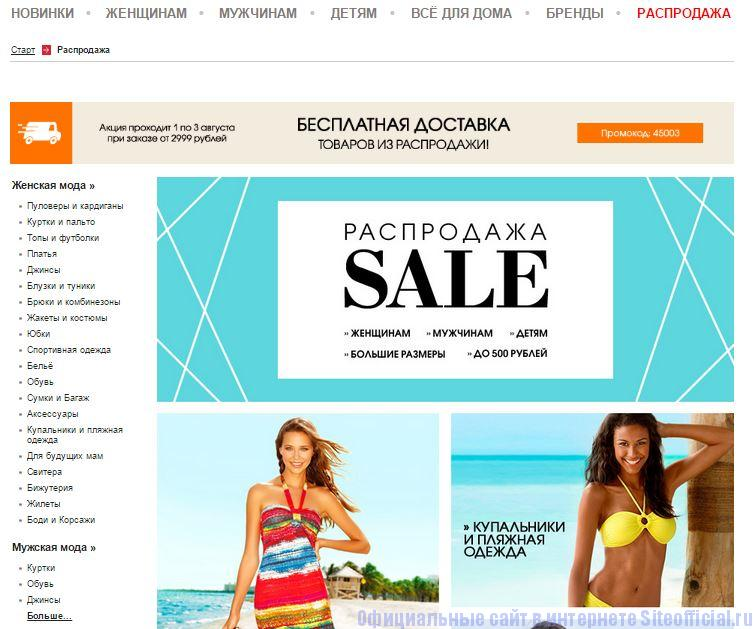 """ОТТО официальный сайт - Вкладка """"Распродажа"""""""