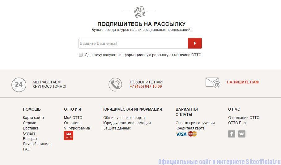 ОТТО официальный сайт - Вкладки