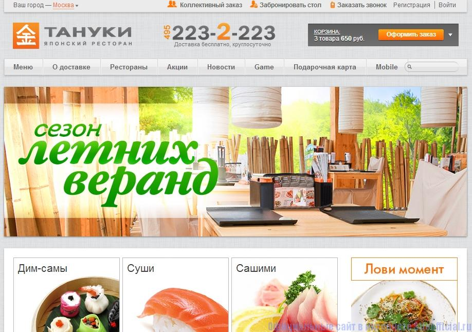 Тануки официальный сайт - Главная страница