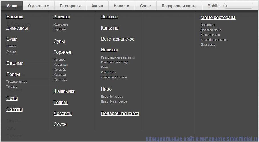 """Тануки официальный сайт - Вкладка """"Меню"""""""