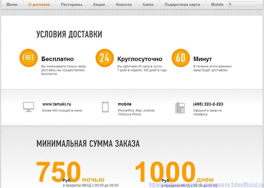 """Тануки официальный сайт - Вкладка """"О доставке"""""""