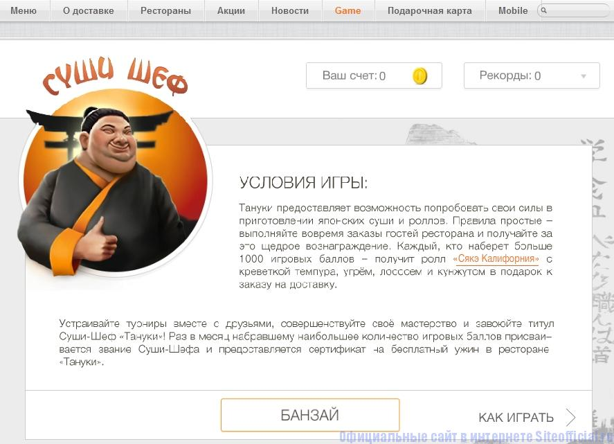 """Тануки официальный сайт - Вкладка """"Game"""""""